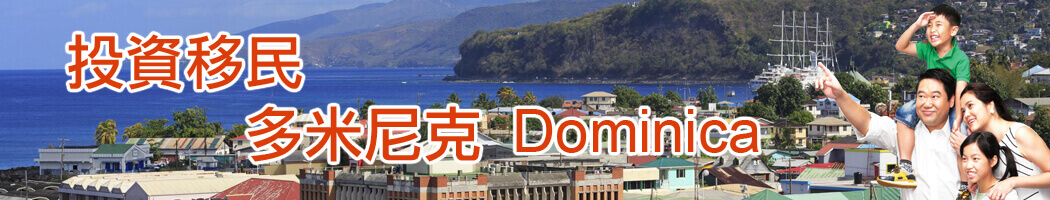 label_dominica