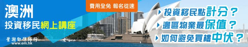 澳洲投資移民講座