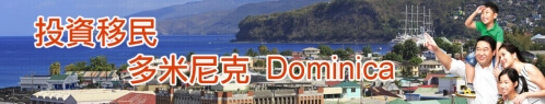 label_dominica_small