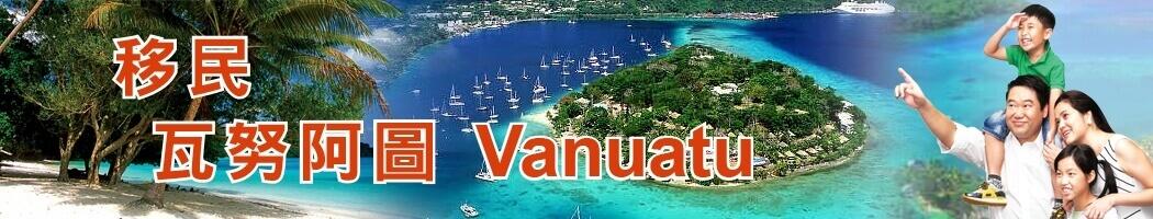 label_vanuatu