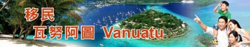 label_vanuatu_small