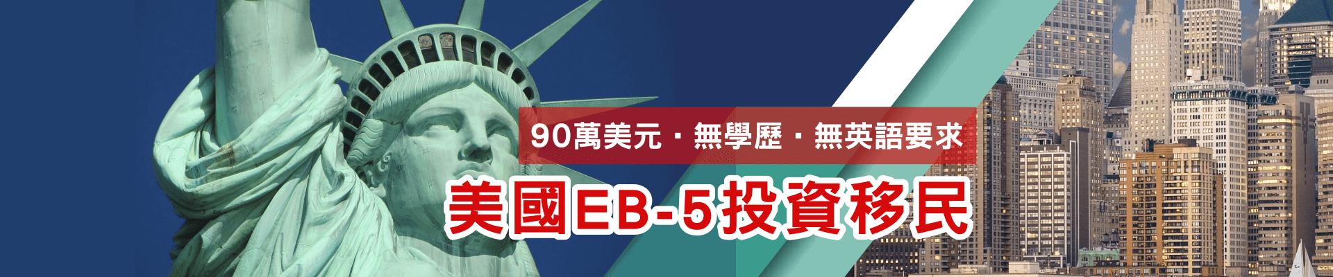 美國投資移民計劃 EB5